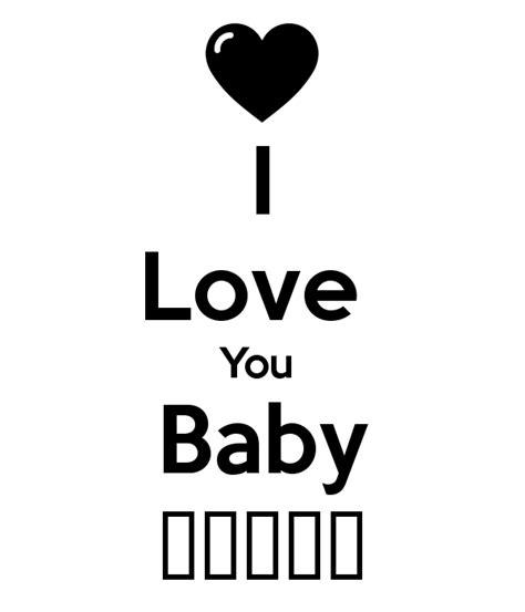 i you baby i you baby poster sunil kumar keep calm o matic