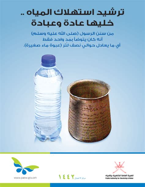 Faucet Water Saver by Diam Paew Launches Awareness Campaign To Rationalize