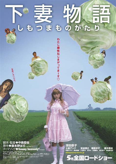 shimotsuma monogatari kamikaze 2004 filmaffinity