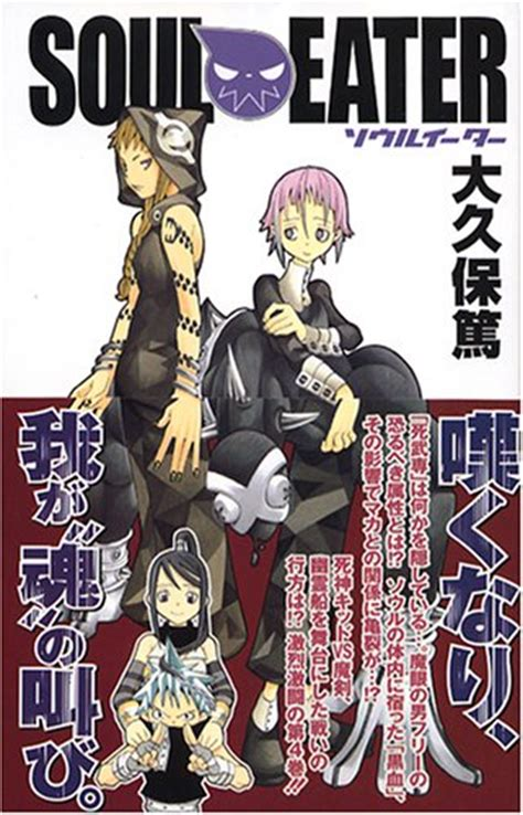 soul eater series soul eater book series by atsushi ohkubo