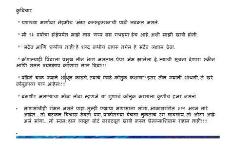 hindi amp marathi jokes marathi jokes 11