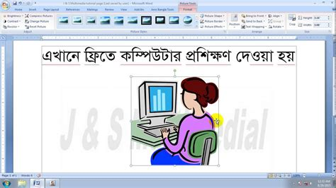 how can create clip art MS Word 2007 - YouTube Word 2007 Clipart Not Working