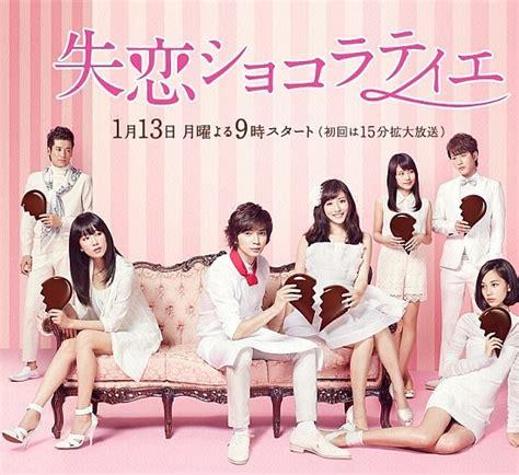 japanese series heartbroken chocolatier drama sh 244 jo