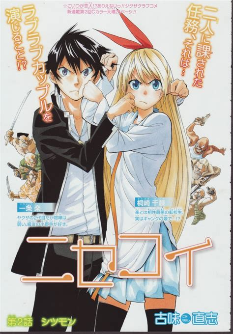 nisekoi cover 68 best images about nisekoi on anime shows