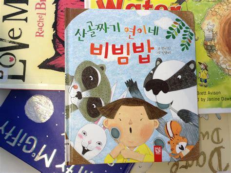 korean picture books korean children s books korean children s books file