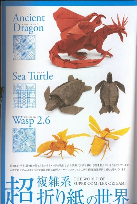 world of complex origami complex origami tutorial origami handmade