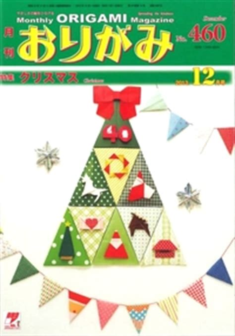 origami magazine noa magazine 460 book review gilad s origami page