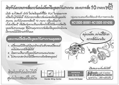 Pcx 2018 Produk Gagal by Recall Honda Pcx 125 Honda Thailand Gentle Euuy