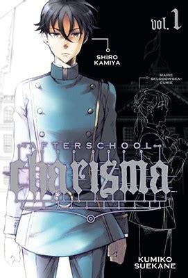 afterschool charisma afterschool charisma vol 1 by kumiko suekane reviews