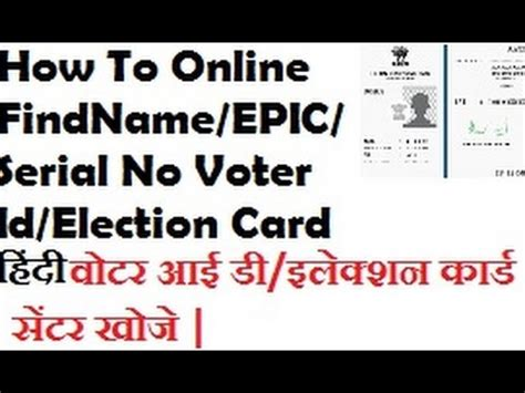 how to make my voter id card how to find name epic serial no in voter id