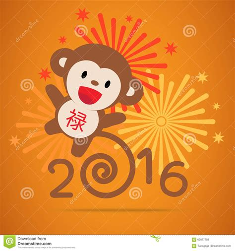 year greeting card free 2016 new year greeting card design stock vector