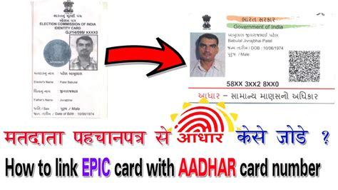 i want to make aadhaar card how to link epic card with aadhaar card number