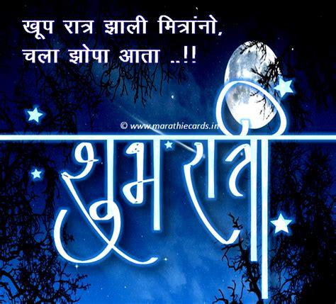 subh ratri good night marathi wallpaper kavita sandesh shayari sweet dreams facebook whatsapp