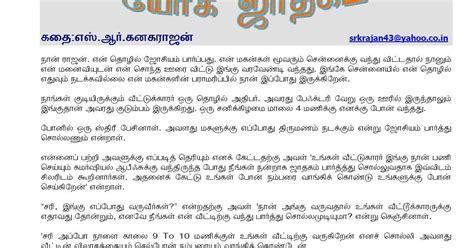 in tamil language with pictures tamil kathai pdf tamil language scribd tamil
