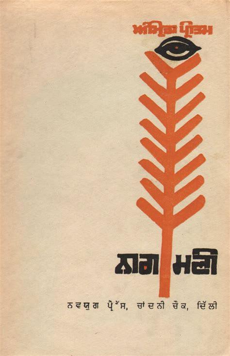 pictures of book cover designs unique book cover design