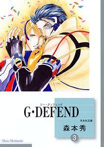 g defend g defend 3