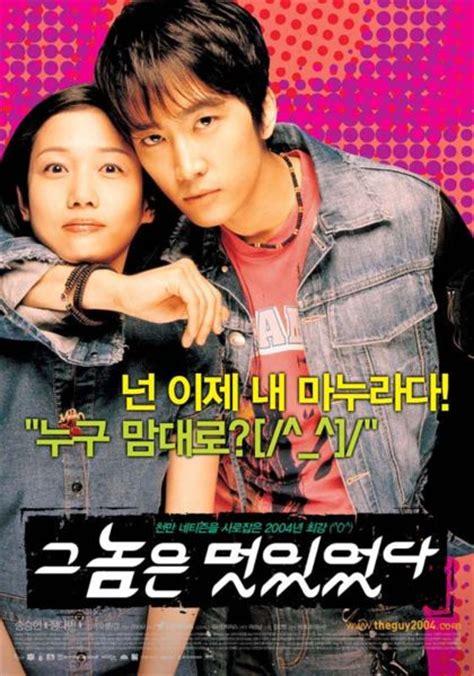 he was cool korean he was cool seoulbeats seoulbeats