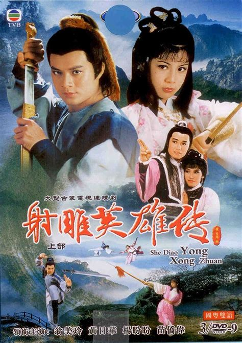 legend of the condor heroes celestial pictures brave archer 3 the epic conclusion