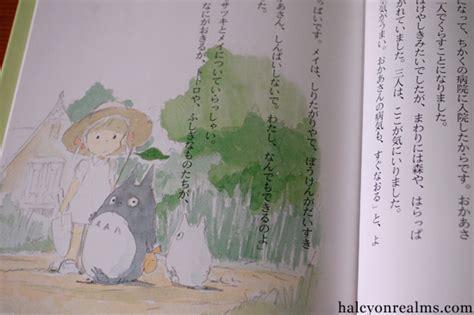 totoro picture book miyazaki hayao s my totoro picture book