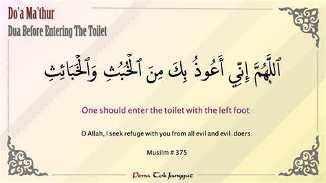 dua before entering the toilet