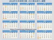 2018年日本公眾假期攻略假期日曆+黃金週+長假分析2018年12月更新 花小錢去旅行