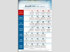 March 2018 Calendar Bangalore Press kalentri 2018