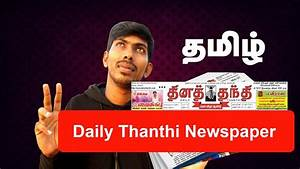 How to Get Daily Thanthi E- Newspaper Online - Tamil ...