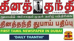 "First Tamil Newspaper ""DailyThanthi"" To Start Tamil ..."
