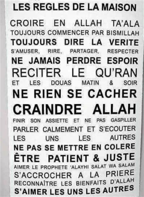islam regles de la maison