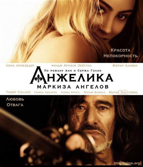 смотреть онлайн анжелика маркиза ангелов angelique marquise des anges 2013 187 фильмы онлайн