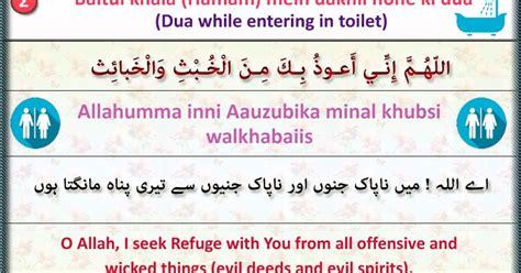 only quran hadith designed quran and hadith 2 baitul khala toilet mein dakhil hone ki dua
