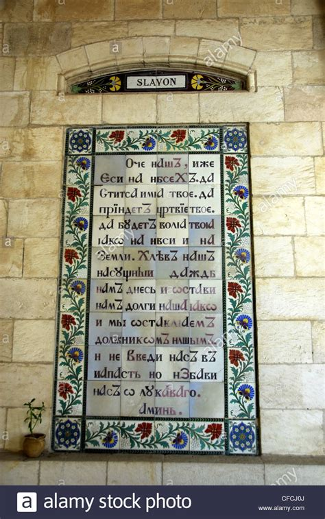 the lord s prayer plaque in slavonic in the church of the pater stock photo royalty free image