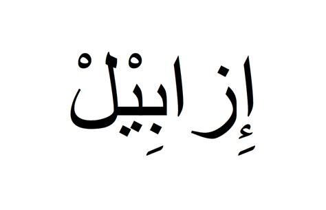 pr 233 noms arabe originaux teamsoule