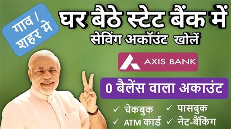 Make Axis Bank 0 Balance Bank Account At Home Without