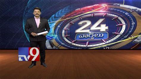 24 Hours 24 News  Top Trending Worldwide News  1411