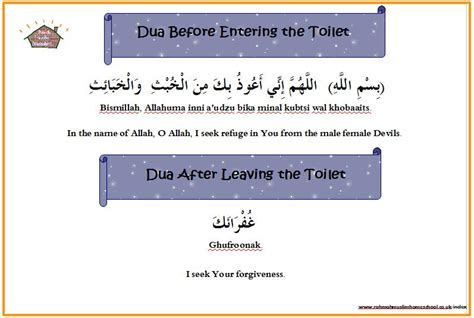 daily doa for doa before entering and after leaving the toilet madam fadhlina