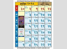 September 2018 2019 Marathi Calendar Panchang Wallpaper