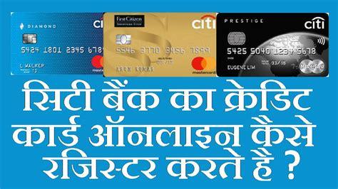 How To Registered Citi Bank Credit Card सिटी बैंक का
