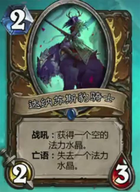 new card reveal darnassus aspirant hearthstone top decks