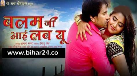 Balam Ji I Love You New Bhojpuri Movie Dinesh Lal Yadav