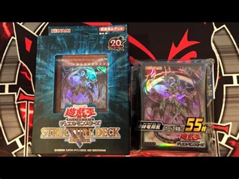 yugioh structure deck r machine re volt unboxing new ancient gear cards