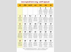 August 2013 Chicago Telugu Calendar PDF in Telugu, Chicago