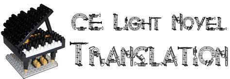 Ce Light Novel Translations [mushi Uta V2 ] Chapter 4