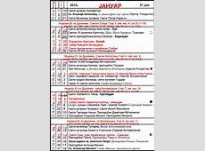 Pravoslavni crkveni kalendar za 2015 godinu