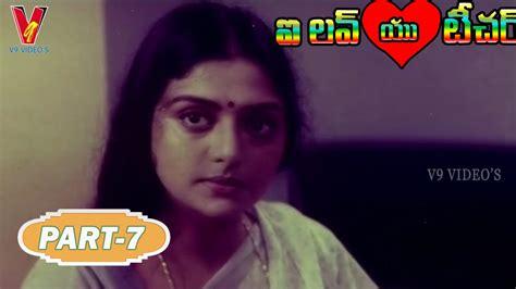 I Love You Teacher Telugu Full Movie