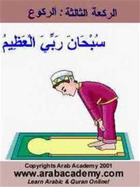 comment faire la priere