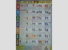 aprilmahalaxmicalendar2017 Kalnirnay marathi calendar