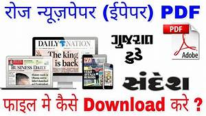 How to Free Download (Epaper) Newspaper Daily 2017. Daily ...
