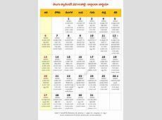Telugu Calendar 2018 June Telangana takvim kalender HD