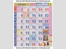 Rashifal Marathi 2015 2016html Autos Post